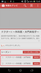 Screenshot_2013-11-05-15-45-52 1