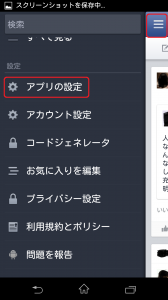 Screenshot_2013-11-12-23-54-55