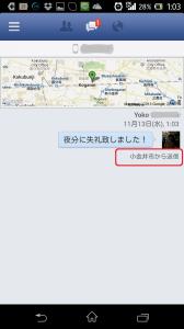 Screenshot_2013-11-13-01-03-28