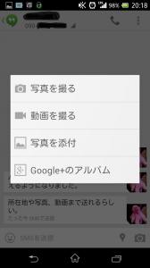 Screenshot_2013-11-16-20-18-21