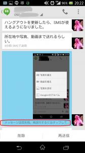 Screenshot_2013-11-16-20-22-18