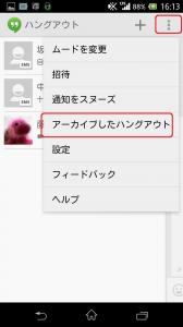 Screenshot_2013-11-17-16-13-15
