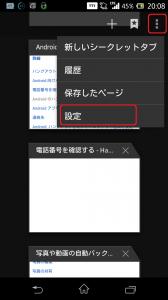 Screenshot_2013-11-18-20-08-20