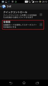 Screenshot_2013-11-18-20-13-14
