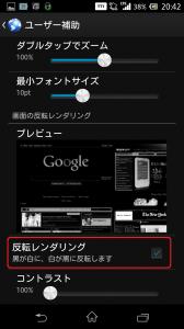 Screenshot_2013-11-18-20-42-49
