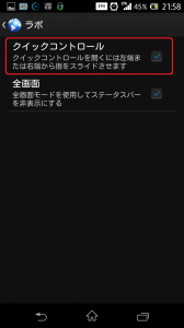 Screenshot_2013-11-19-21-58-15