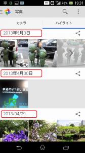 Screenshot_2013-11-25-19-31-33