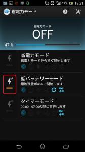 Screenshot_2013-10-31-18-31-40 - コピー