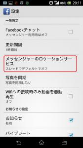 Screenshot_2013-11-11-20-11-51 1 - コピー