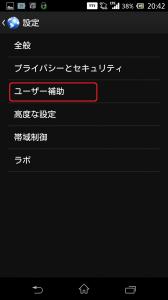 Screenshot_2013-11-18-20-42-28 - コピー