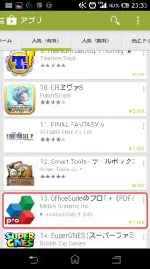 Screenshot_2013-11-03-23-33-36 - コピー