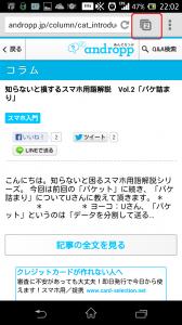Screenshot_2013-11-28-22-02-57 - コピー