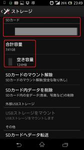 Screenshot_2013-12-12-23-49-29 - コピー