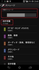 Screenshot_2013-12-12-23-49-13 - コピー