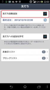 Screenshot_2013-12-10-22-03-48 - コピー