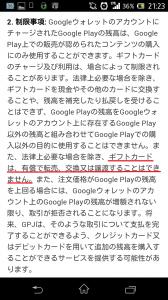 Screenshot_2013-12-17-21-23-24 - コピー