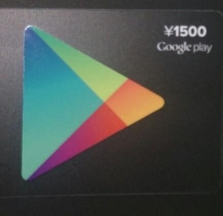 GooglePlayギフト券: 種類,販売店,使い方,購入方法/友達と共有は可能?