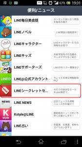 Screenshot_2013-11-28-19-02-01