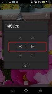 Screenshot_2013-12-05-20-33-47