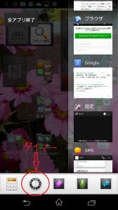 Screenshot_2013-12-05-22-18-29