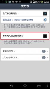 Screenshot_2013-12-10-22-03-48