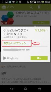 Screenshot_2013-12-17-15-08-08