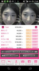 Screenshot_2013-12-19-21-46-29