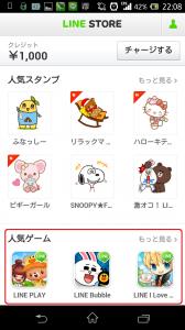 Screenshot_2013-12-11-22-08-31 1 - コピー (2)