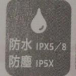 スマホ用語:防水性能の規格「IPX」とは?意味解説