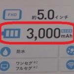 スマホ用語「電池容量○○mAh」「連続待受時間」。スマホ購入時の重要ポイント