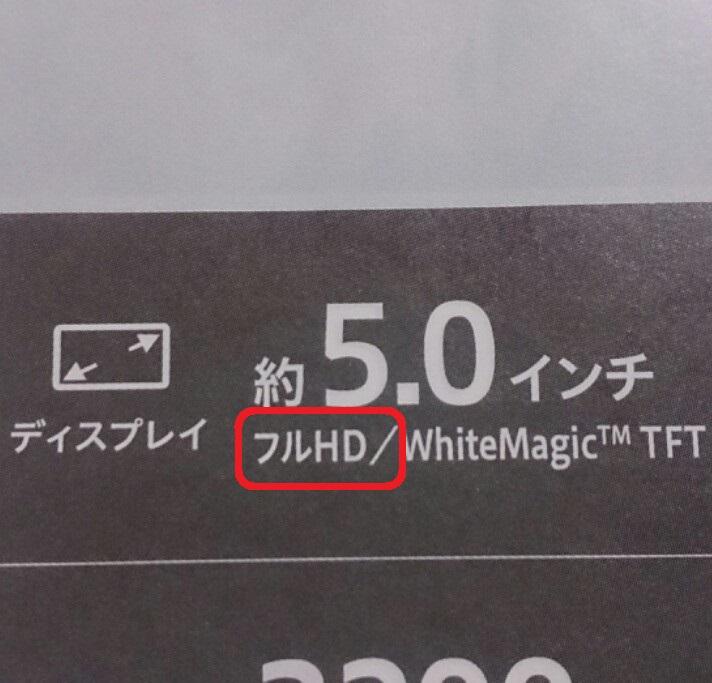 スマホ用語:画面の解像度を表す「HD」「フルHD」とは?意味解説