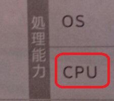 スマホ用語集:「CPU」とは?意味解説