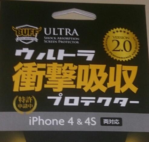 【これって便利?】iPhoneのフロント画面・バック・サイドを保護する「Buffウルトラ衝撃吸収プロテクター」