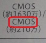 スマホ用語:カメラのスペック用語「CMOS」(撮像素子)とは?意味解説