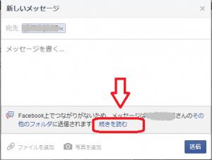 FB有料メッセ2 - コピー