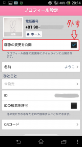 2014-03-26 20.14.37 - コピー (2)