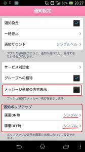 2014-03-09 20.27.58 - コピー