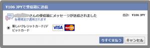 FB有料メッセ5 - コピー