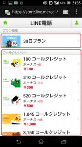 2014-03-18 21.35.03 - コピー