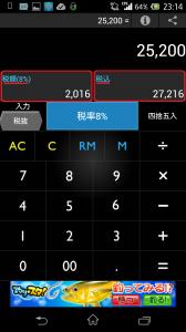 Screenshot_2014-03-23-23-14-34 - コピー