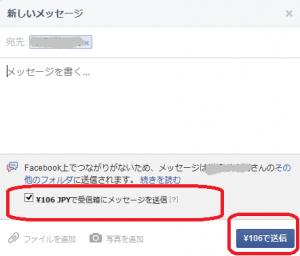 FB有料メッセ4 - コピー