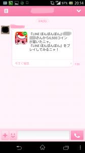2014-03-01 20.15.02 - コピー