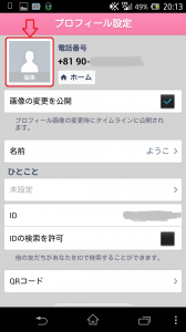 2014-03-26 20.13.25 - コピー