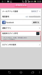 2014-03-09 13.55.54 - コピー