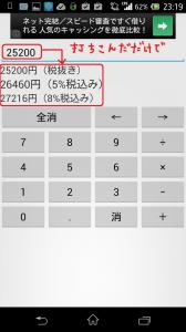 Screenshot_2014-03-23-23-19-46 - コピー