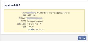 FB有料メッセ9 - コピー