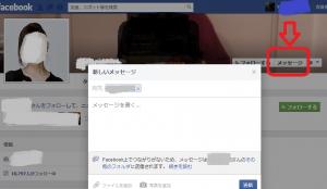 FB有料メッセ1 - コピー - コピー