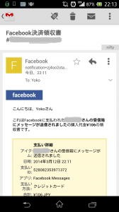 Screenshot_2014-03-12-22-13-27 - コピー