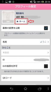 2014-03-26 20.14.37 - コピー