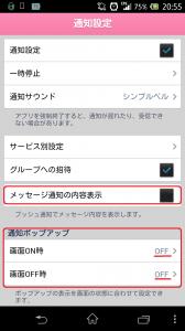 2014-03-09 20.55.11 - コピー